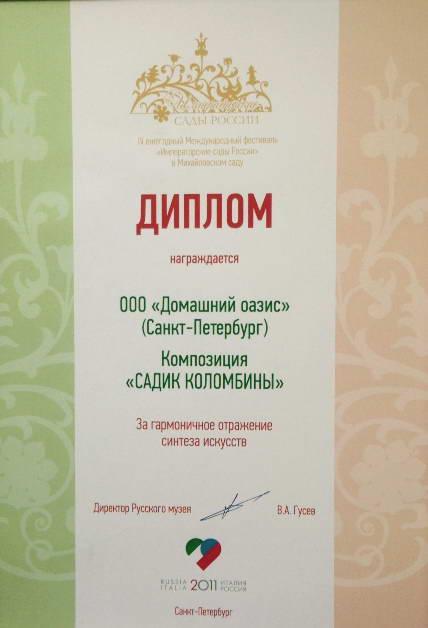 Наши награды Фестиваль Императорские сады 2011 специальный диплом